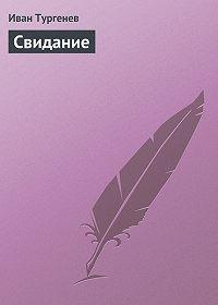 Иван Тургенев -Свидание