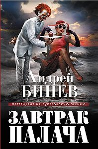 Андрей Бинев -Завтрак палача