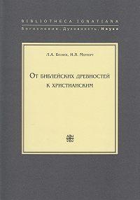 Николай Мерперт -От библейских древностей к христианским