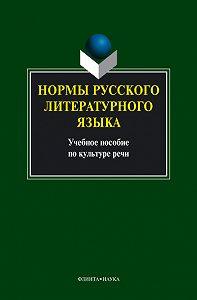 Коллектив Авторов -Нормы русского литературного языка: учебное пособие