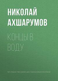 Николай Ахшарумов -Концы в воду
