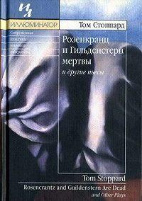 Том Стоппард -День и ночь