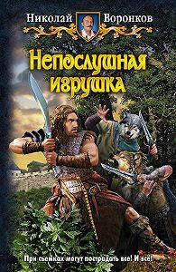 Николай Воронков - Непослушная игрушка