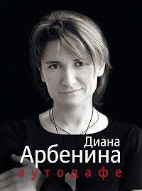 Диана Арбенина -Аутодафе