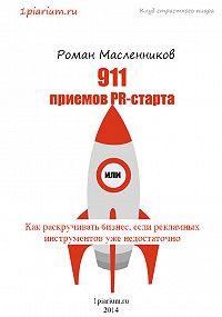 Роман Масленников - 911 приемов PR-старта, или Как раскручивать бизнес, если рекламных инструментов уже недостаточно