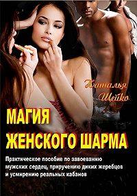 Наталья Шейко -Магия женского шарма