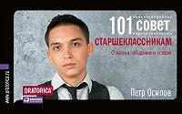 Петр Осипов -101 совет старшеклассникам: О жизни, общении и успехе