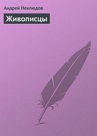 Андрей Неклюдов -Живописцы