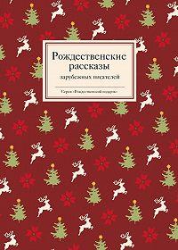 Татьяна Стрыгина -Рождественские рассказы зарубежных писателей