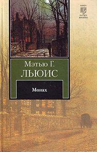 Мэтью Грегори Льюис -Монах