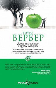 Бернар Вербер - «Древо возможного» и другие истории