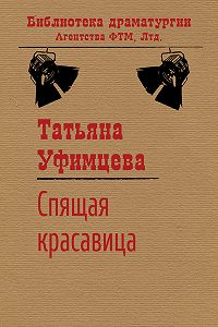 Татьяна Уфимцева - Спящая Красавица