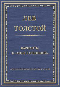 Лев Толстой -Полное собрание сочинений. Том 20. Варианты к «Анне Карениной»