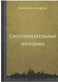 Елена Богатырева -Сногсшибательная женщина