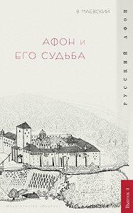 Владислав Маевский -Афон и его судьба