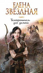 Елена Звёздная -Телохранитель для демона