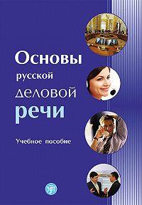 Коллектив Авторов -Основы русской деловой речи