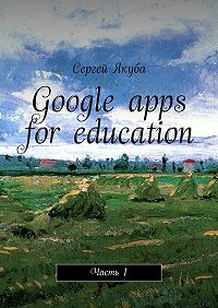 Сергей Якуба -Google apps for education. Часть 1