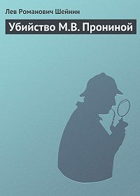 Лев Шейнин -Убийство М.В. Прониной