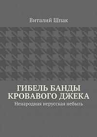 Виталий Шпак - Гибель банды Кровавого Джека
