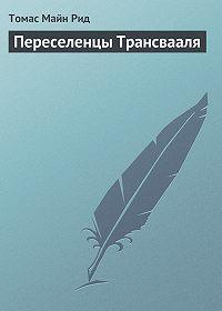 Томас Майн Рид -Переселенцы Трансвааля