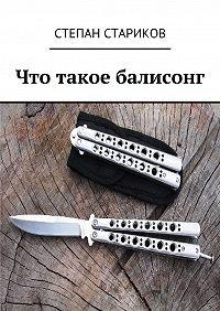 Степан Стариков -Что такое балисонг