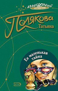 Татьяна Полякова -Ее маленькая тайна