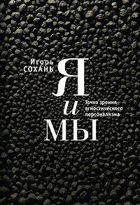 Игорь Сохань -Я и мы. Точка зрения агностического персонализма