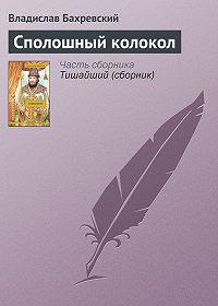 Владислав Бахревский -Сполошный колокол