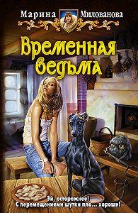 Марина Милованова -Временная ведьма