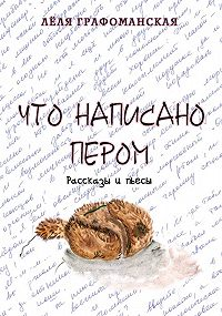 Лёля Графоманская - Что написано пером (сборник)
