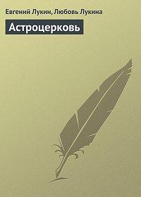Евгений Лукин -Астроцерковь