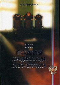 Владимир Полудняков -Эссе председателя городского суда Санкт-Петербурга