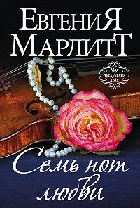 Евгения  Марлитт -Семь нот любви