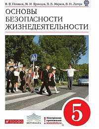 Владимир Поляков -Основы безопасности жизнедеятельности.5 класс