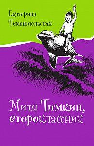 Екатерина Тимашпольская - Митя Тимкин, второклассник