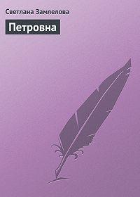 Светлана Замлелова -Петровна