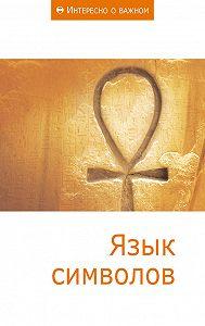 Сборник статей -Язык символов