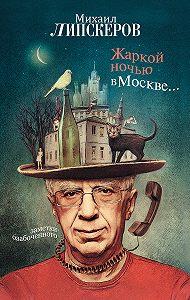 Михаил Липскеров -Жаркой ночью в Москве…