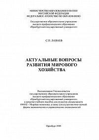 Сергей Лапаев -Актуальные вопросы развития мирового хозяйства