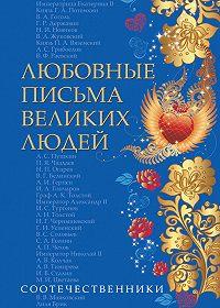 Коллектив Авторов -Любовные письма великих людей. Соотечественники