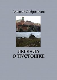 Алексей Доброхотов -Легенда оПустошке