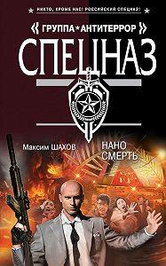 Максим Шахов -Наносмерть