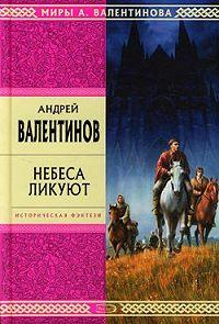 Андрей Валентинов -Воскрешение Латунина
