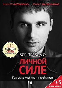 Роман Масленников, Филипп Литвиненко - Вся правда о личной силе. Как стать хозяином своей жизни
