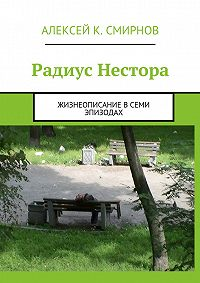 Алексей Смирнов -Радиус Нестора. Жизнеописание в семи эпизодах