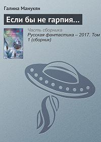 Галина Манукян -Если бы не гарпия…