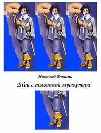 Николай Векшин - Три с половиной мушкетера (сборник)