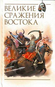 Роман Светлов -Великие сражения Востока