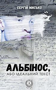 Сергій Мисько -Альбінос, або Ідеальний текст
